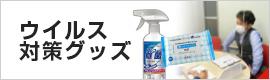企業・店舗の飛散防止とウィルス対策に ウィルス対策グッズ