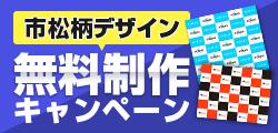 市松柄デザイン制作無料キャンペーン