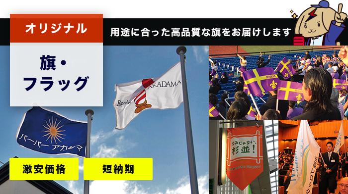 オリジナル旗・フラッグ○用途に合った高品質な旗をお届けします 激安価格・短納期