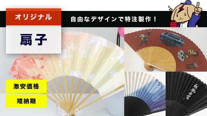オリジナル扇子○自由なデザインで特注製作! 激安価格・短納期