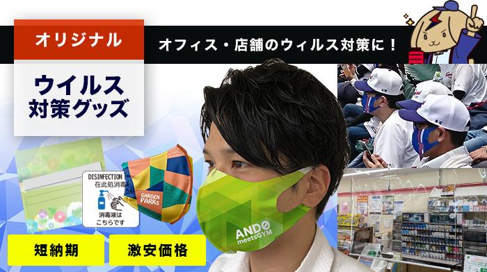 オリジナルウイルス対策グッズ○オフィス・店舗のウィルス対策に! 激安価格・短納期