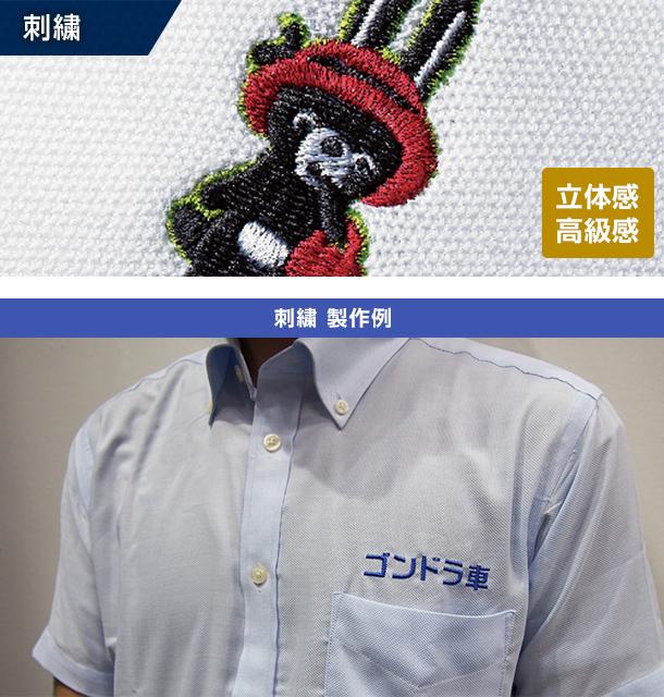 刺繍 製作例