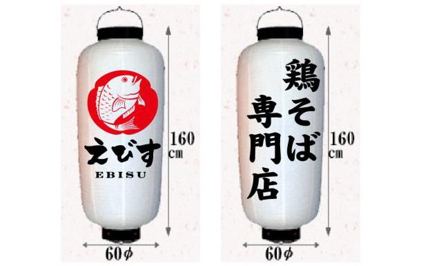 実績事例1070:鶏そば専門店様のオリジナル店舗・ショップ提灯デザイン例