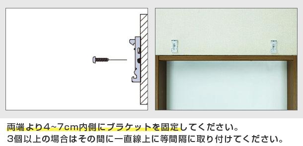 両端より4~7cm内側にブラケットを固定してください。3個以上の場合はその間に一直線上に等間隔に取り付けてください。