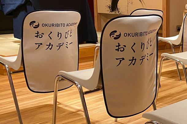 実績事例1086:葬祭業様のオリジナル展示会・説明会用椅子カバー 商品拡大