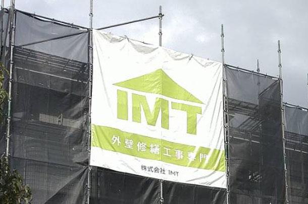 実績事例1103:外壁修繕工事業様のオリジナル現場シート 商品拡大