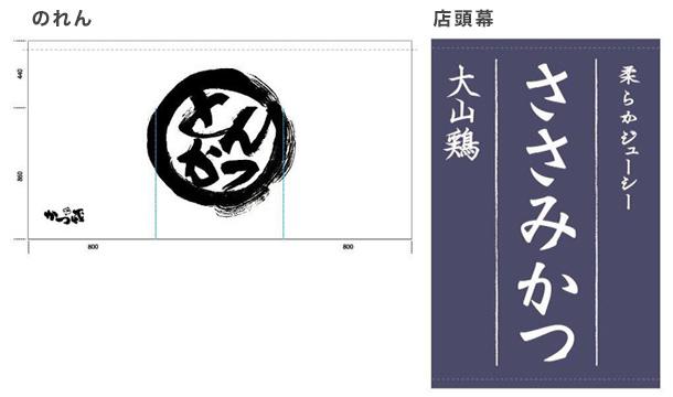 実績事例444:オリジナル店頭のれん・店頭幕デザイン例