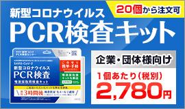 新型コロナウイルスPCR検査キット