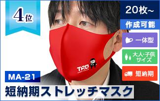 4位:MA-12 国産プリントマスク(冷感・吸水速乾)