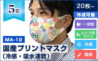 5位:MA-07 オリジナル冷感クールマスク(立体形状)